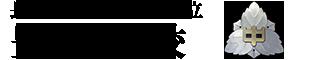 長野県下伊那郡豊丘村立 豊丘中学校 ロゴ